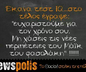 greek, quotes, and iq image