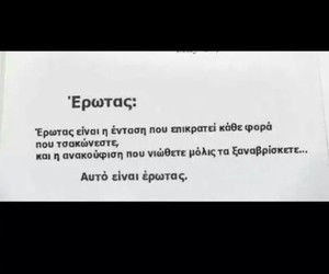 greek, quotes, and quoted image