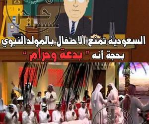 arab, arabic, and قطر image