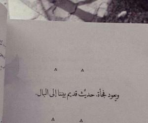 عربي, arabic, and love image