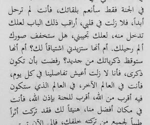 عربي, فقد, and جدتي image