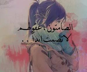 arabic, hurt, and pain image