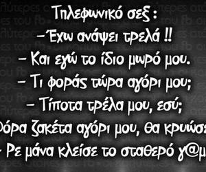 greek fanny image