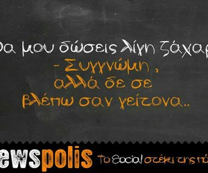 fun, greek, and greek quotes image