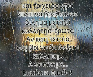 rain, true love, and greek quotes image