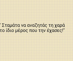 happiness, quotes, and greek quotes image