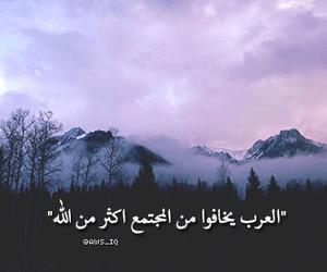 الله, كلمات, and العرب image