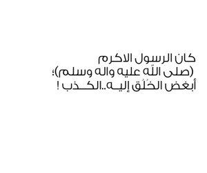 عربي, الله, and اسلام image