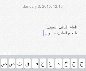 arabic, new year, and حب image