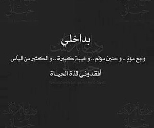 messages, saying, and رمزيات image
