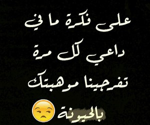 lol, كلمات, and حيونة image