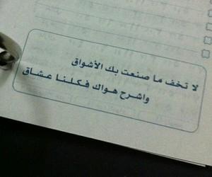 حب, عربي, and عشاق image