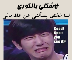 funny, school, and شكلي بالكوري image