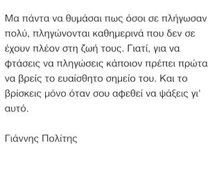ellinika, greek quotes, and greekquotes image