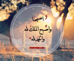 morning and صلاة image