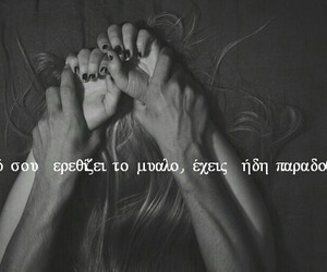 love quotes, ellhnika, and greek quotes image