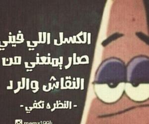 عربي, عراقي, and رسم image