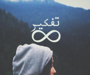 arabic, عربي, and تفكير image