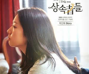 ost, the heirs, and park shin hye image
