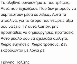 quotes, γιαννης πολιτης, and greek image