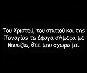 γρεεκ greek greekquotes image