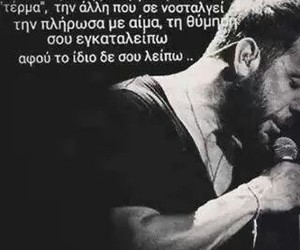 greek, quotes, and μαζωνακης image