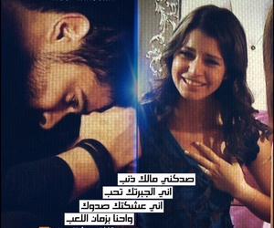love, baghdad, and عراقي image