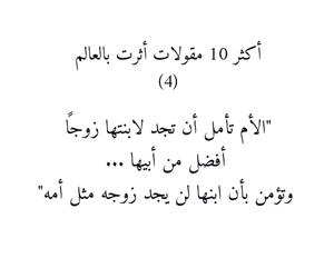 كلمات, عربي, and مقولة image