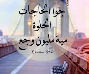 كلمات, وجع, and اغنية image