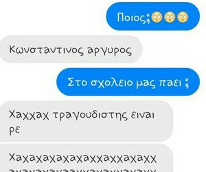 quotes, greek quotes, and funny image