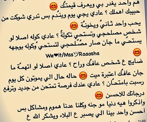 عربي, عراقي, and arabic image