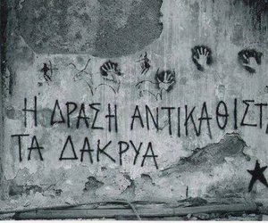 greek, wall, and greek quotes image