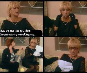 greek, greek quotes, and Σωσώ image