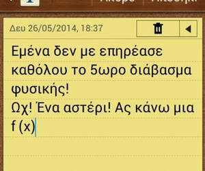 exams and greek quotes image