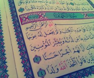 amazing, quran, and islam image