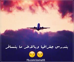 عربي, مطار, and سفر image