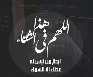 برد, شتاء, and رحماك ربي بالمساكين image