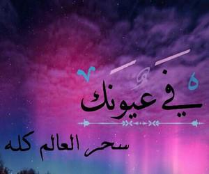 عربي, arabi, and تصميم image