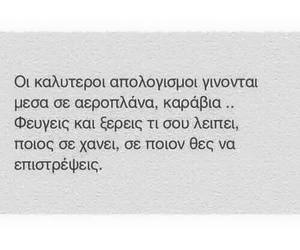 greek quotes and στιχακια image