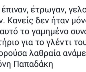 facebook, greek, and quote image