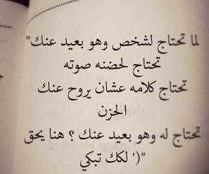 عربي, صوت, and حزن image