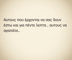 and, greek quotes, and love image