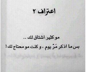 عربي and mon احتاج لك image