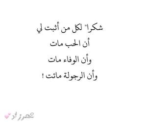 عربي, الوفاء, and الرجولة image