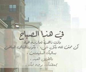 muslim, عربي, and islam image