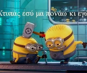 minion, quotes, and greekquotes image