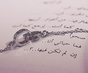 عربي, quotes, and arabic image