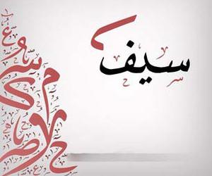 name, saif, and سيف image