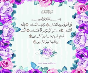 allah, flowers, and god image