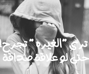 حزن, عشق, and جرح image